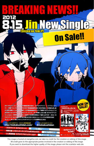File:Kagerou Project Cover with less ads.jpg