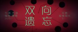 """Image of """"双向遗忘 (Shuāngxiàng Yíwàng)"""""""