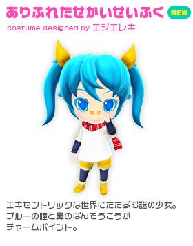 File:Costume arifureta.jpg