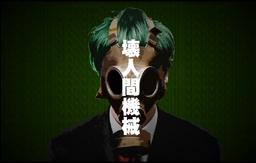 """Image of """"壊人間機械 (Broken Human Machine)"""""""