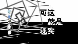 """Image of """"可这就是现实 (Kě Zhè Jiù Shì Xiànshí)"""""""