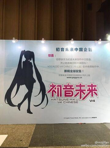 File:Miku V4 Chinese announcement.jpg