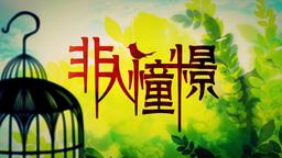 """Image of """"非人憧憬 (Fēi Rén Chōngjǐng)"""""""