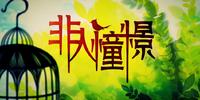 非人憧憬 (Fēi Rén Chōngjǐng)