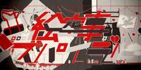 絵空事スパイラル (Esoragoto Spiral)
