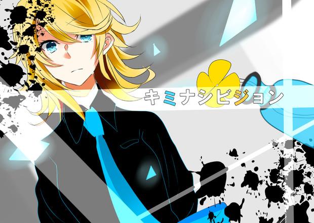 File:Kimi Nashi Vison.jpg