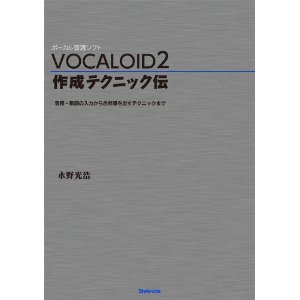 File:Vocaloid2bookcover.jpg