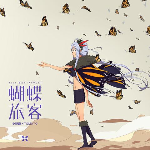 File:Xiaoyedao x tomato stardust album.jpg