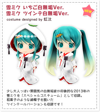 File:Yukimikus.jpg