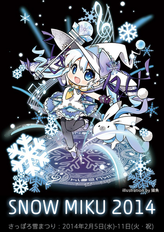 File:Snow Miku 2014.png