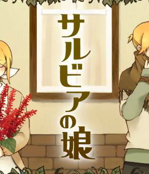 File:Salvia no Musume.png