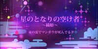 星のとなりの空け者 ~織姫~ (Hoshi no Tonari no Utsukemono ~Orihime~)
