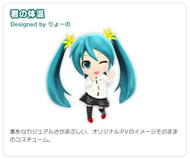 File:Pmc kimi no taion.jpg