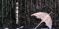 傘と雨 (Kasa to Ame)