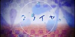すこっぷ - クライヤ
