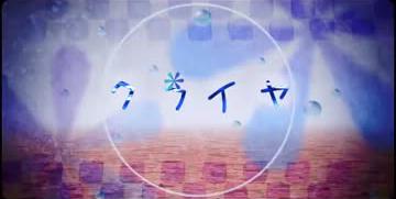 File:すこっぷ - クライヤ.png