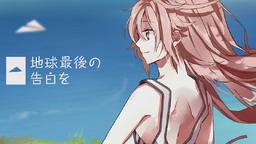 """Image of """"地球最後の告白を (Chikyuu Saigo no Kokuhaku wo)"""""""