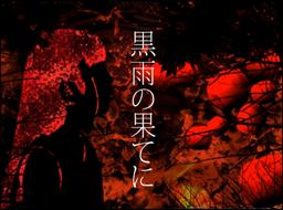 "Image of ""黒雨の果てに (Kokuu no Hate ni)"""