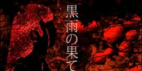 黒雨の果てに (Kokuu no Hate ni)