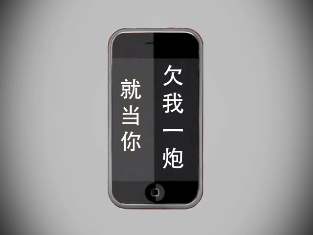 File:潛移默化P - 欠我一炮.png