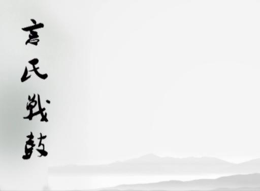 File:言氏战鼓.png