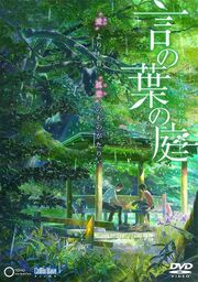 The Garden of Words DVD Cover