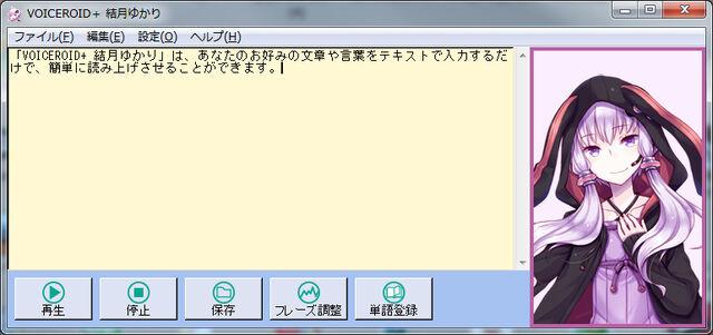 File:Voice yukari ss.jpg