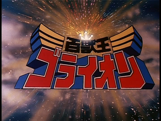 File:Golion title.png