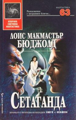 File:Bulgarian Cetaganda.jpg