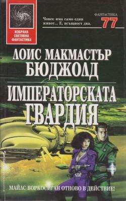 File:Bulgarian Memory.jpg