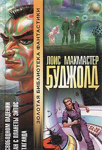File:Russian Ob FallingFreeEthanOfAthosCetaganda 1999.jpg