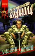 Russian WarriorsApprentice 1995 2