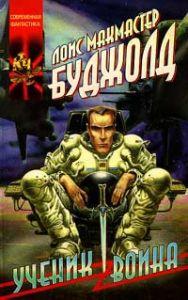File:Russian WarriorsApprentice 1995 2.jpg