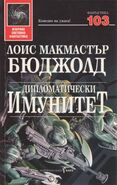 Bulgarian DiplomaticImmunity