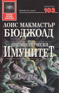 File:Bulgarian DiplomaticImmunity.jpg