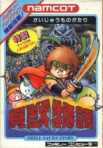 Kaijuu Monogatari Famicom cover