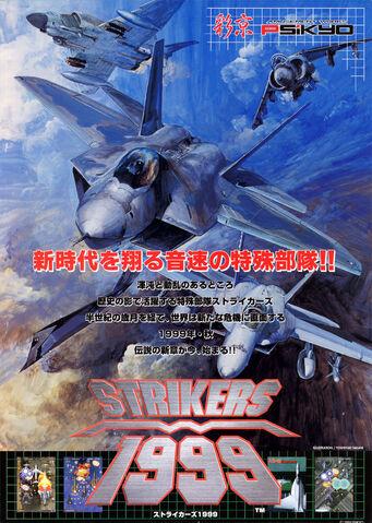 File:S1945III Flyer.jpg