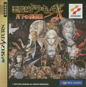 File:Akumajo Dracula X Saturn.png