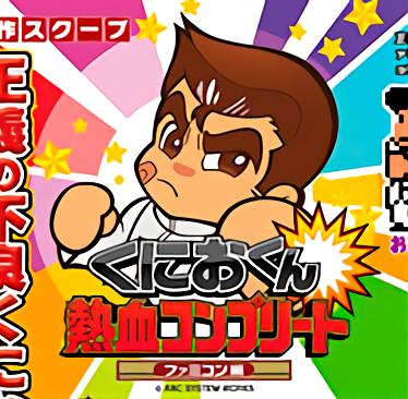 File:Kunio-kun Nekketsu Complete Famicom Series 3DS cover.png