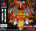Soukyugurentai PS1 cover