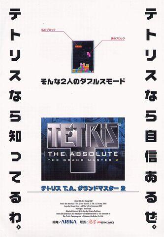 File:TetrisGrandMasterFlyer.jpg