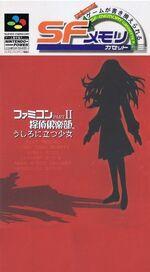 Famicom Tantei Club Part 2 SFC cover