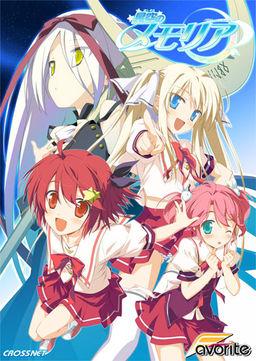 File:Hoshizora.jpg