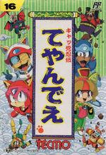 Kyattou Ninden Teyande Famicom cover