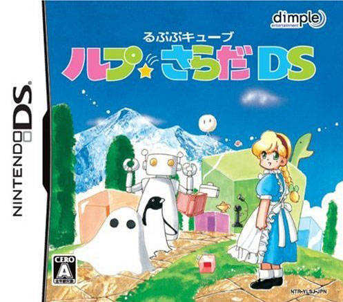 File:Loopopcubecover1.jpg