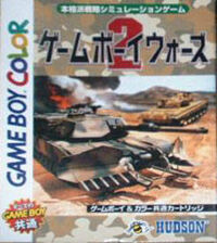 Game Boy Wars 2 Box