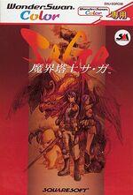 Final-Fantasy-Legend WS JP