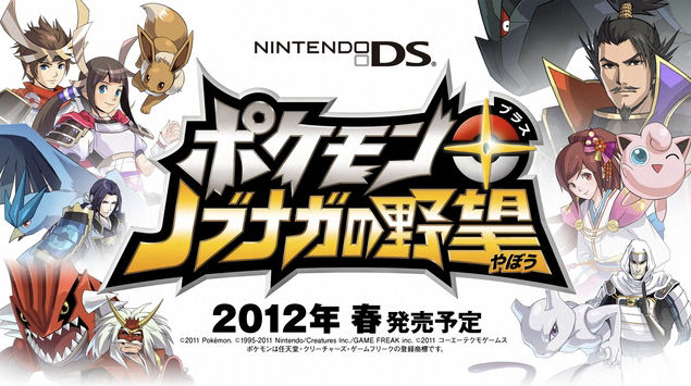 File:Pokemon x Nobunaga DS teaser.jpg