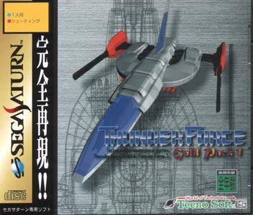 File:Thunderforce-p1-f.jpg