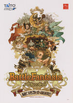 Battle Fantasia Flyer